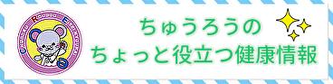 churou_assist.jpg
