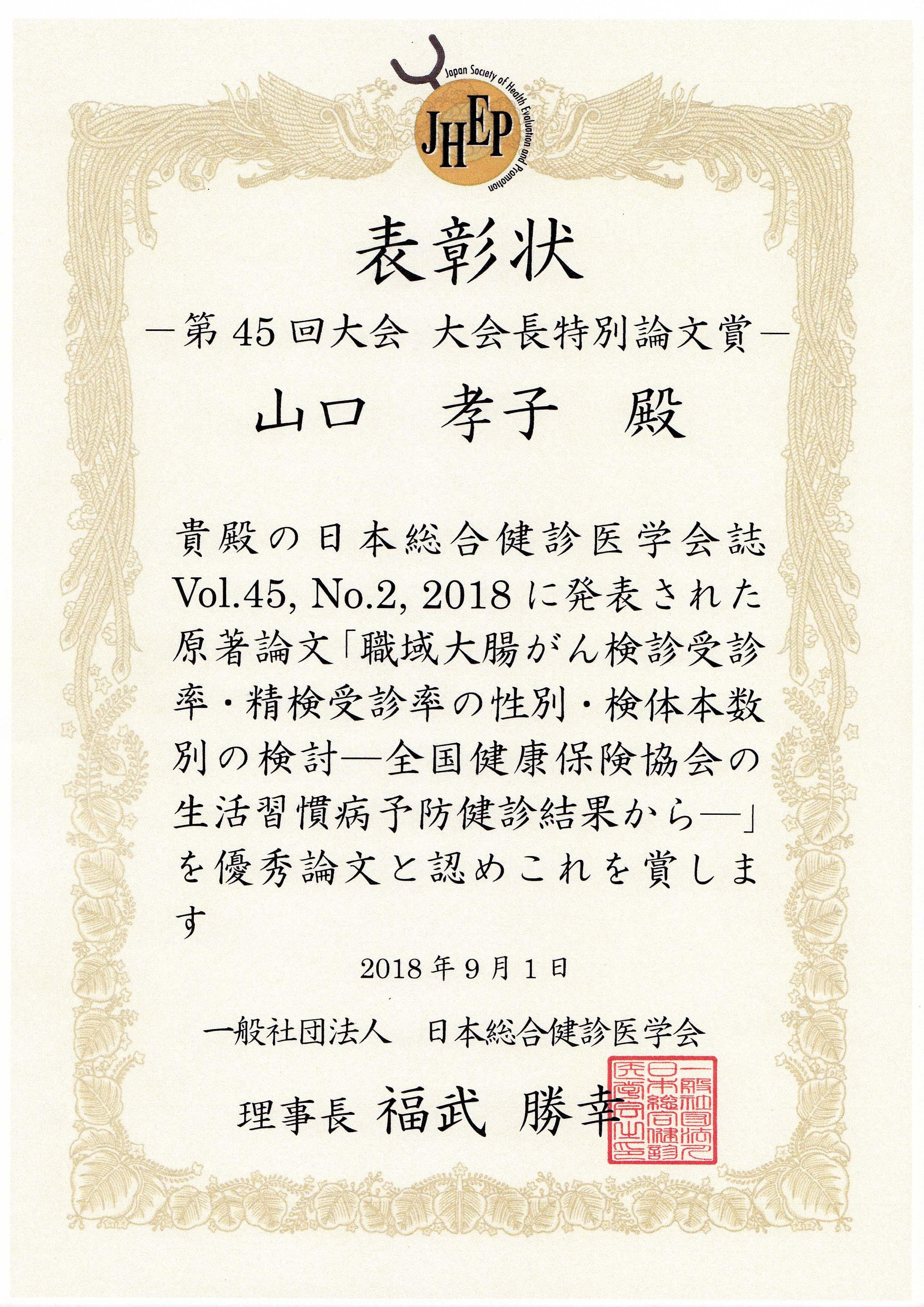 第45回大会長特別論文賞